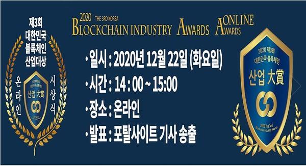 한국블록체인산업대상 수상